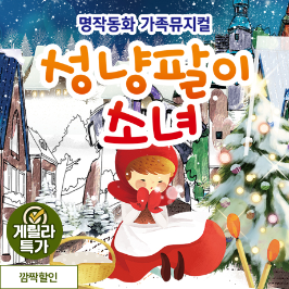 [게릴라특가] 가족뮤지컬 〈성냥팔이 소녀〉 - 부천