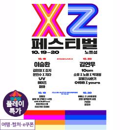 [플레이특가] XZ 페스티벌 - 지정석(X존)