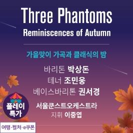 [플레이특가] 박상돈, 조민웅, 권서경 - 쓰리 팬텀즈 〈Three Phantoms〉 - 용인